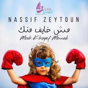 Mesh Khayef Mennak - مش خايف منك