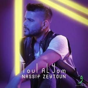 Toul Al Yom - طول اليوم