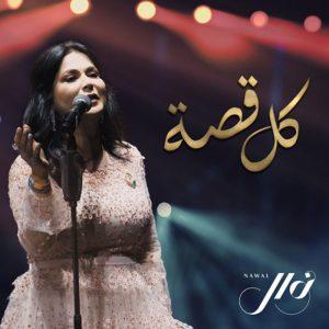Kel Qessa - كل قصه