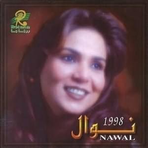 Nawal 1998 - البوم نوال 1998