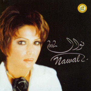 Nawal 2002 - نوال 2002