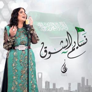 Nasayem Al Shouq - نسايم الشوق