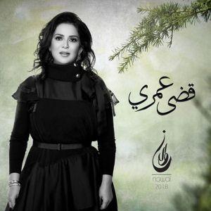 Qeda Omry - قضى عمري