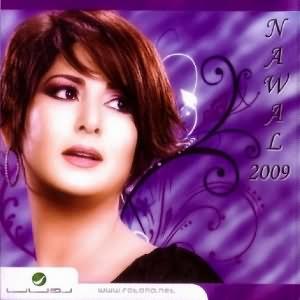 Nawal 2009 - نوال الكويتيه 2009