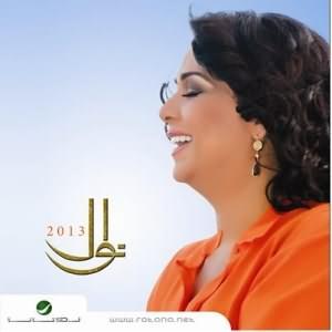 Nawal 2013 - نوال الكويتيه 2013