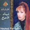 The Best Of (مختارات) - 0 - Nehad Fattoah