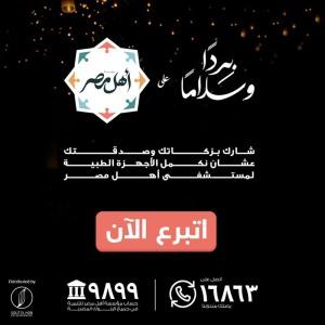 Bardan Wa Salaman Ala Ahl Masr