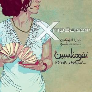 No2oum Nasyeen - نقوم ناسيين