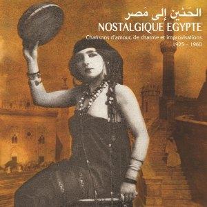 Nostalgique Egypte - الحنين الى مصر<