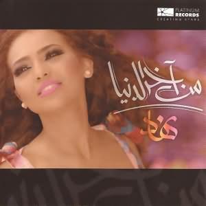 Men Akher El Donia - البوم من اخر الدنيا