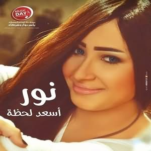 Asaad Lahza (Feat. Mohamed Mounier) - اسعد لحظة