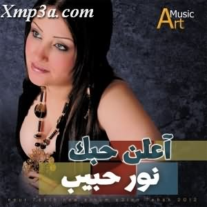 Nour Habib All Albums|Discography|Biography|Free Music Download 1