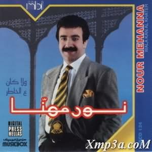 Wala Kan Al Khater - ولا كان ع الخاطر