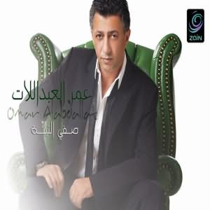 Saffey El Neya