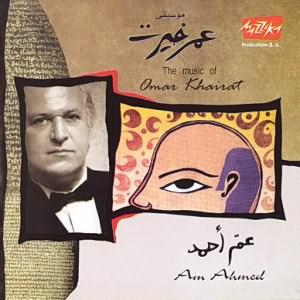 Am Ahmed - عم احمد