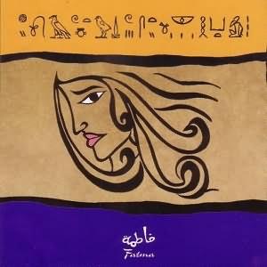 Fatima - فاطمه