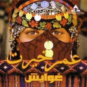 Ghawayesh - غوايش