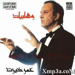 Wahabiat - وهابيات