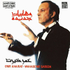 Wahabyat Gadeda - 0 - Omar Khairat