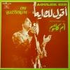 Aaolak Eih - 1961 - Oum Kolthoum
