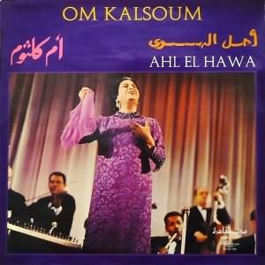 Ahl El Hawa - اهل الهوى