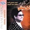 Amal Hayaty - 1965 - Oum Kolthoum
