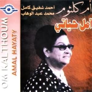 Amal Hayaty - امل حياتى