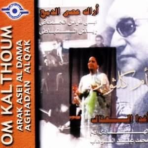 Arak Asei Al Damaa - اراك عصى الدمع & غدا القاك