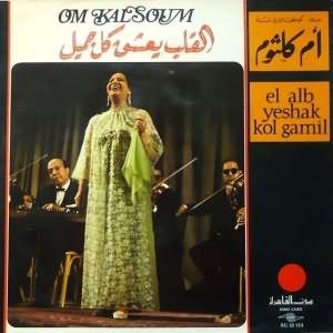 El Alb Yeashak Kol Gamil - القلب يعشق كل جميل