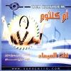 Fat El Maad - 1967 - Oum Kolthoum