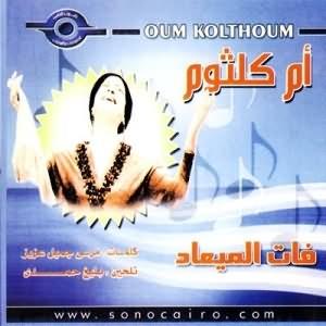 Fat El Maad - فات الميعاد
