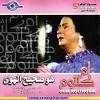 Howa Sahih El Hawa Ghalab - 1960 - Oum Kolthoum