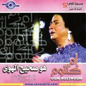 Howa Sahih El Hawa Ghalab - هوا صحيح الهوى غلاب