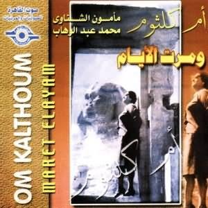 Maret El Ayam - مرت الايام