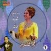 Music Lessa Faker Vol.1 - 0 - Oum Kolthoum