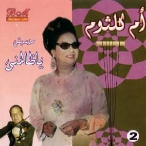 Music Ya Zalemny Vol.2 - موسيقى ياظالمنى