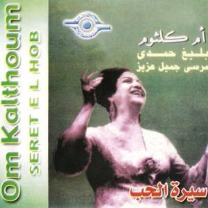 Seret El Hob - سيرة الحب