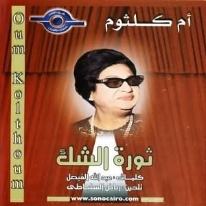 Thawret El Shak - ثورة الشك