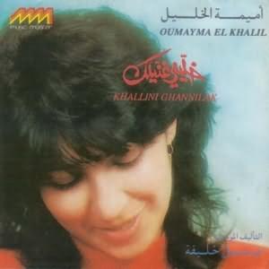Khallini Ghannilak - خلينى غنيلك
