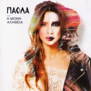 I Moni Alithia