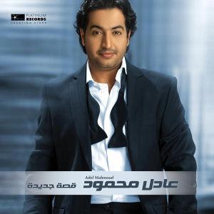 Qesah Jadeedah - قصة جديدة