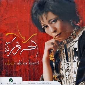 Akher Karari - اخر قرارى