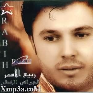 Ajras El Khatar