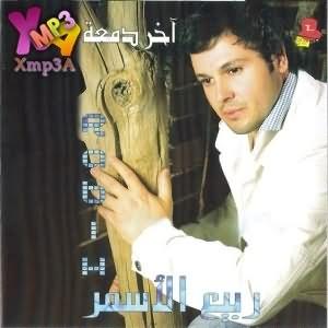 Akher Dam3a