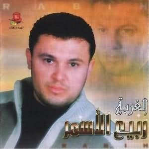 Al Ghorba