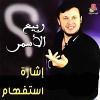 Esharet Estfham - 2009 - Rabea El Asmar