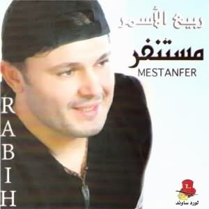 Mestanfer