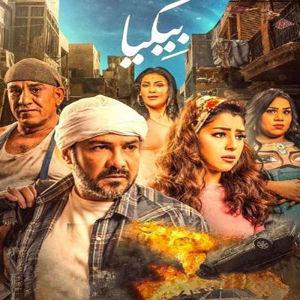 Rabea Wara - رابع ورا (من فيلم بيكيا)