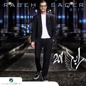 Rabeh 2017, Vol. 1 & 2 - رابح 2017