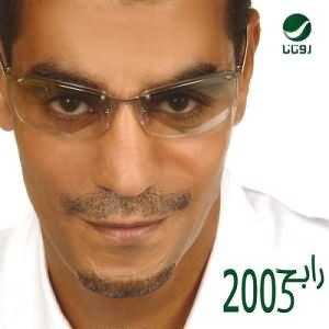 Rabeh 2003 - رابح 2003